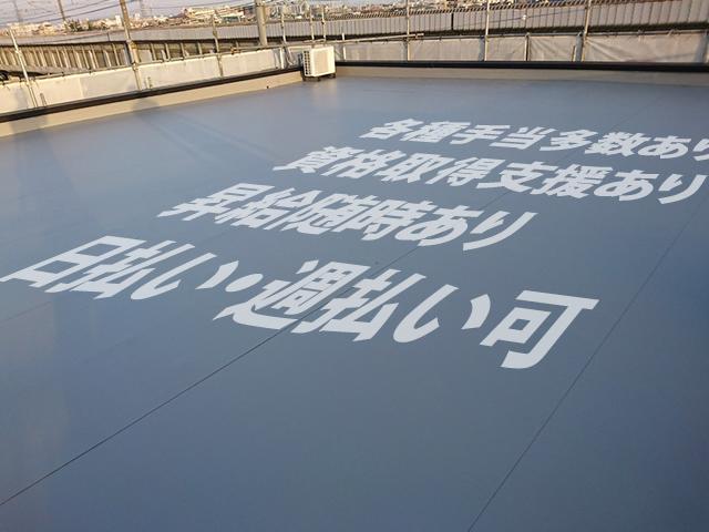 【防水工・シーリング工 求人募集】-大阪府吹田市- 成長中の当社で一緒に上がっていこう!
