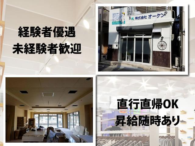 【軽天・ボード工 求人募集】-大阪府東大阪市- これまでの経験を活かして当社で活躍しよう