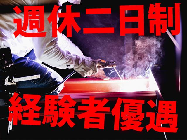 【溶接・製缶・鍛冶工 求人募集】-大阪府豊中市- 経験を活かしてさらに成長しよう