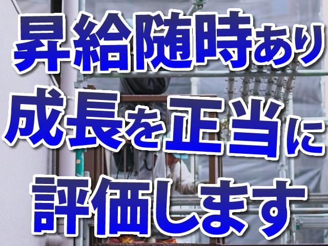 【足場鳶(とび) 求人募集】-大阪府河内長野市- 現場の花形!一流の鳶職へ!
