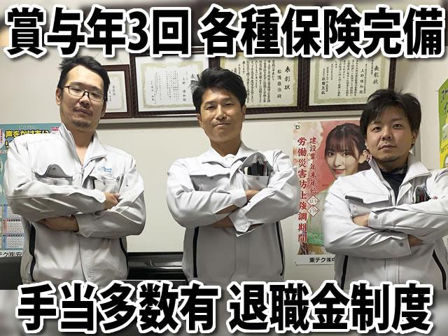 【電気工事士 求人募集】-大阪府豊中市- 賞与はなんと年3回!