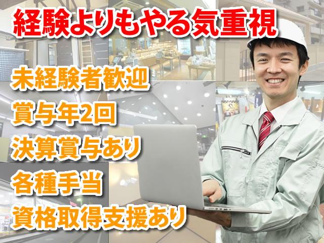 【施工管理 求人募集】-大阪府高石市- 経験よりもやる気重視!全面バックアップ!