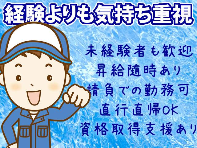 【給排水設備工 求人募集】-堺市北区- 安定的にしっかり稼げる!未経験OK!