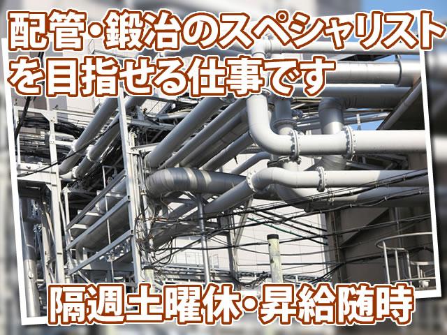 【配管工・鍛冶工 求人募集】-堺市堺区- 大手企業との提携多数あり!安定的です!