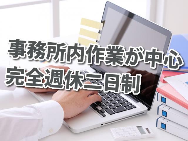 【積算・見積・施工管理 求人募集】-大阪府泉大津市- これまでの経験を活かして活躍下さい!