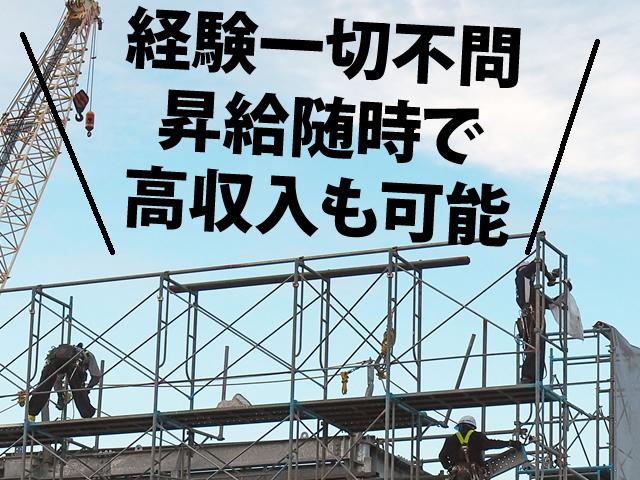 【足場鳶(とび) 求人募集】-大阪府寝屋川市- 様々な現場が経験できるから大きく成長できる!