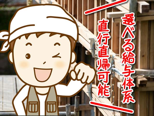 【型枠大工 求人募集】-大阪市阿倍野区・豊中市- 二カ所同時募集!給与も選択可能!