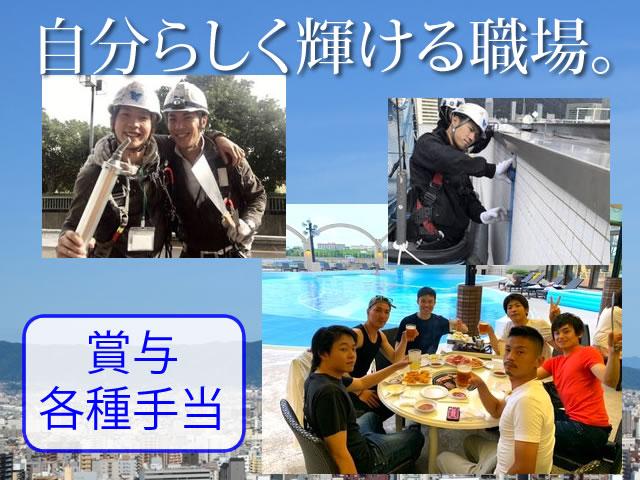【シーリング工 求人募集】-大阪市1天王寺区- プライベートもしっかり充実させよう!