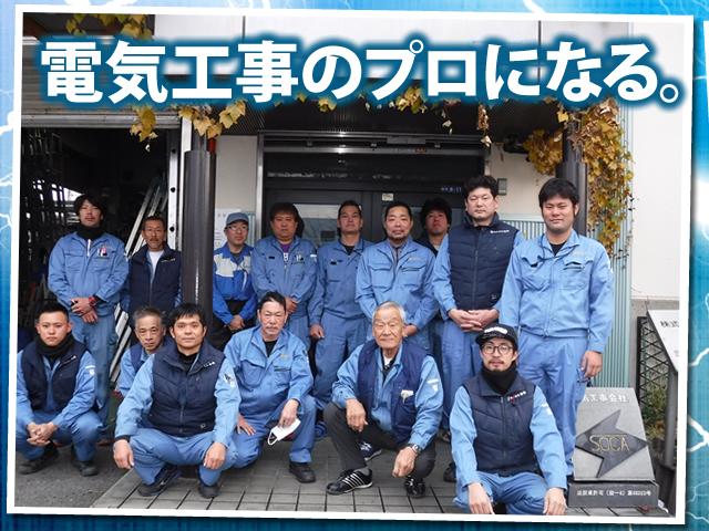 【電気工事士 求人募集】-大阪府東大阪市- 大手との直接請負ばかりだから仕事は安定&好調!未経験から長く勤めてもらえます!