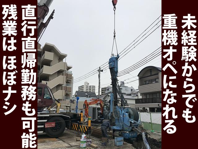【くい工事・重機オペ 求人募集】-奈良県香芝市- 未経験からでも始められます!
